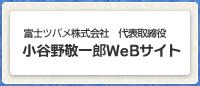 小谷野敬一郎Webサイト