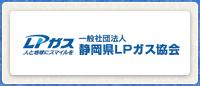 静岡県LPガス協会