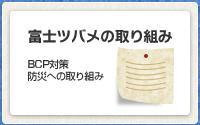 富士ツバメの取り組み