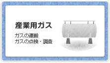 産業用ガス