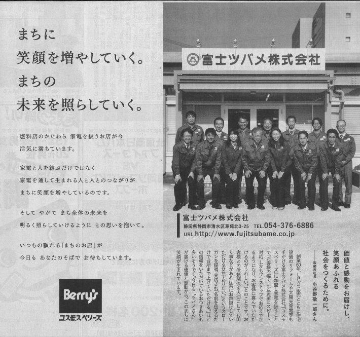 静岡新聞富士ツバメ