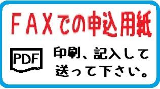 キッチンFAX2