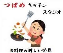 つばめ キッチンスタジオ
