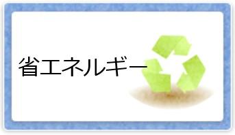 hp省エネ